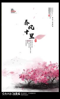唯美桃花节宣传海报