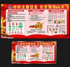 消防宣传注意安全预防火灾展板