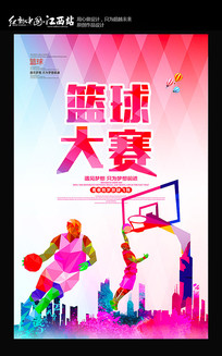 校园篮球大赛宣传海报