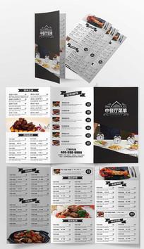 中餐厅菜单菜谱三折页