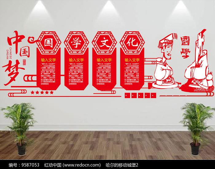 中国梦国学文化墙图片