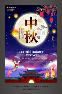 八月十五中秋节促销活动海报
