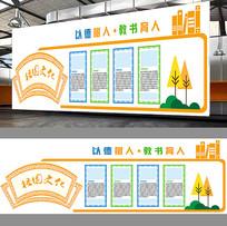 大气学校校园文化墙标语