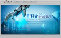 科技峰会会议展板