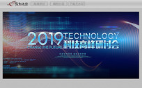 科技高峰研讨会论坛背景展板