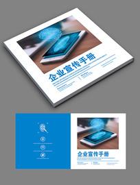 蓝色企业宣传手册封面设计