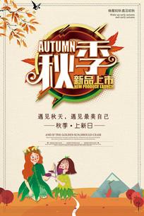 清新秋季新品上市海报设计