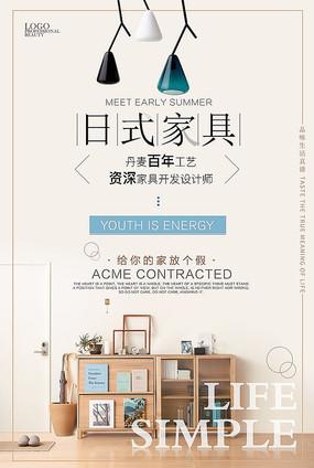 日式家具促销海报