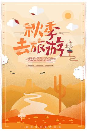 时尚简洁秋季旅游海报