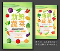 手绘蔬菜海报