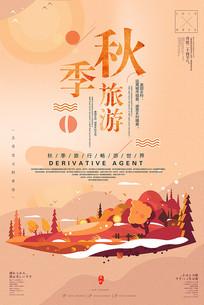 文艺大气秋季旅游海报