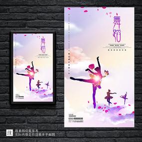 舞蹈培训招生舞蹈大赛海报