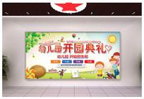 幼儿园开园典礼欢迎广告墙