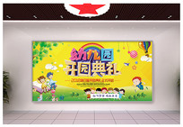 幼儿园开园典礼欢迎展板