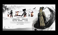 中国风党政廉政展板