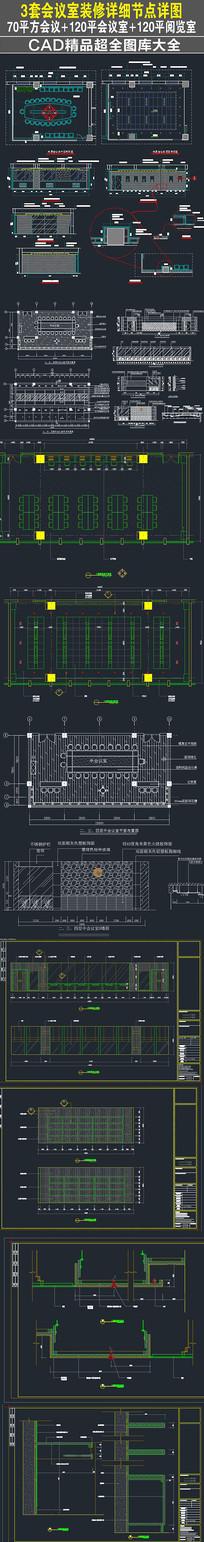 3套会议室装修详细节点CAD