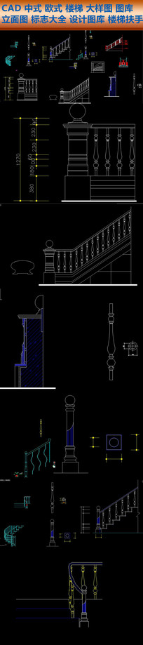 CAD图库室内欧式楼梯