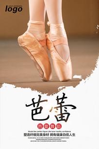 芭蕾舞广告海报