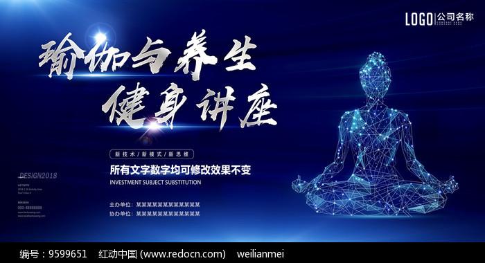 宝石蓝大气舞台背景瑜伽讲座图片