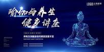 宝石蓝大气舞台背景瑜伽讲座