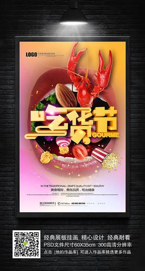 创意美食吃货节宣传海报