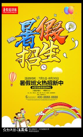 创意暑假招生宣传海报