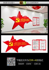 党建文化墙党员活动室
