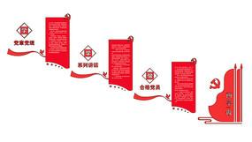 党建文化墙红色展板