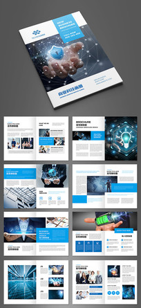 大气蓝色科技画册模板源文件