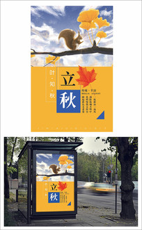 二十四节气之八月立秋海报