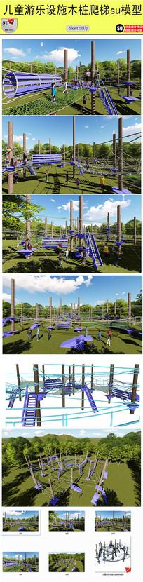 儿童游乐设施木桩爬梯模型 skp
