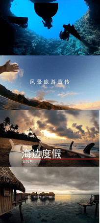 风景旅游挑战宣传片AE模板