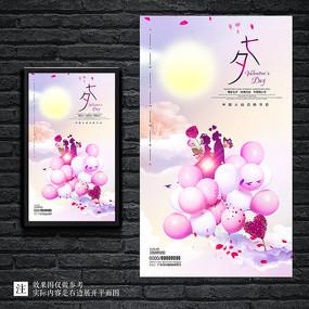 粉色清新唯美七夕海报