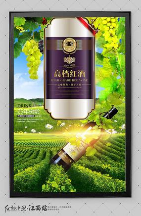 高档葡萄酒海报设计