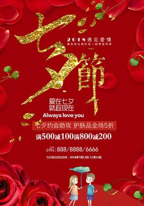 高端红色七夕节海报