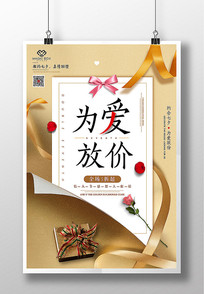 高端简约七夕情人节促销海报