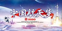 高端蓝色中国航天梦背景