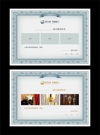 工程竣工荣誉证书模板