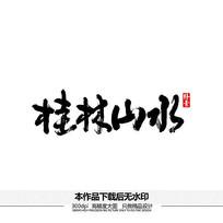 桂林山水矢量书法字体