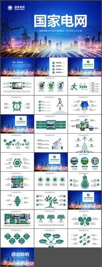 国家电网电力公司PPT模板