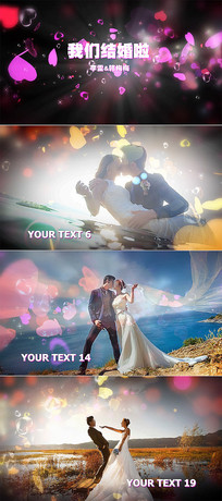 会声会影婚礼婚纱电子相册模板