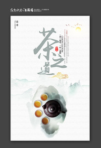 简约茶道宣传海报设计