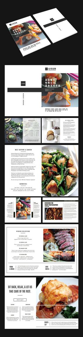 简约创意美食画册宣传册