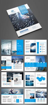 简约大气蓝色商业科技画册模板