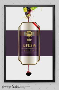 简约高档红酒海报设计