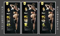 简约健身房宣传标语展板