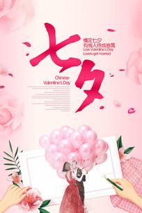 简约浪漫七夕情人节宣传海报