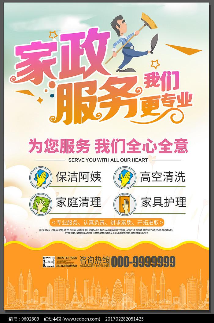 家政服务宣传海报设计图片