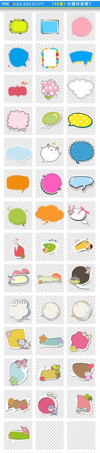 可爱手绘对话框PNG素材