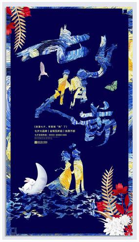 蓝色七夕情人节海报